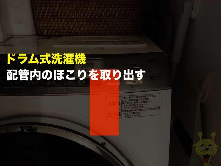 機 が 洗濯 つく ほこり
